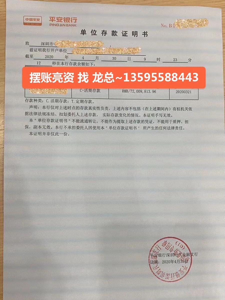 7200万平安银行单位存款证明书(资金证明)