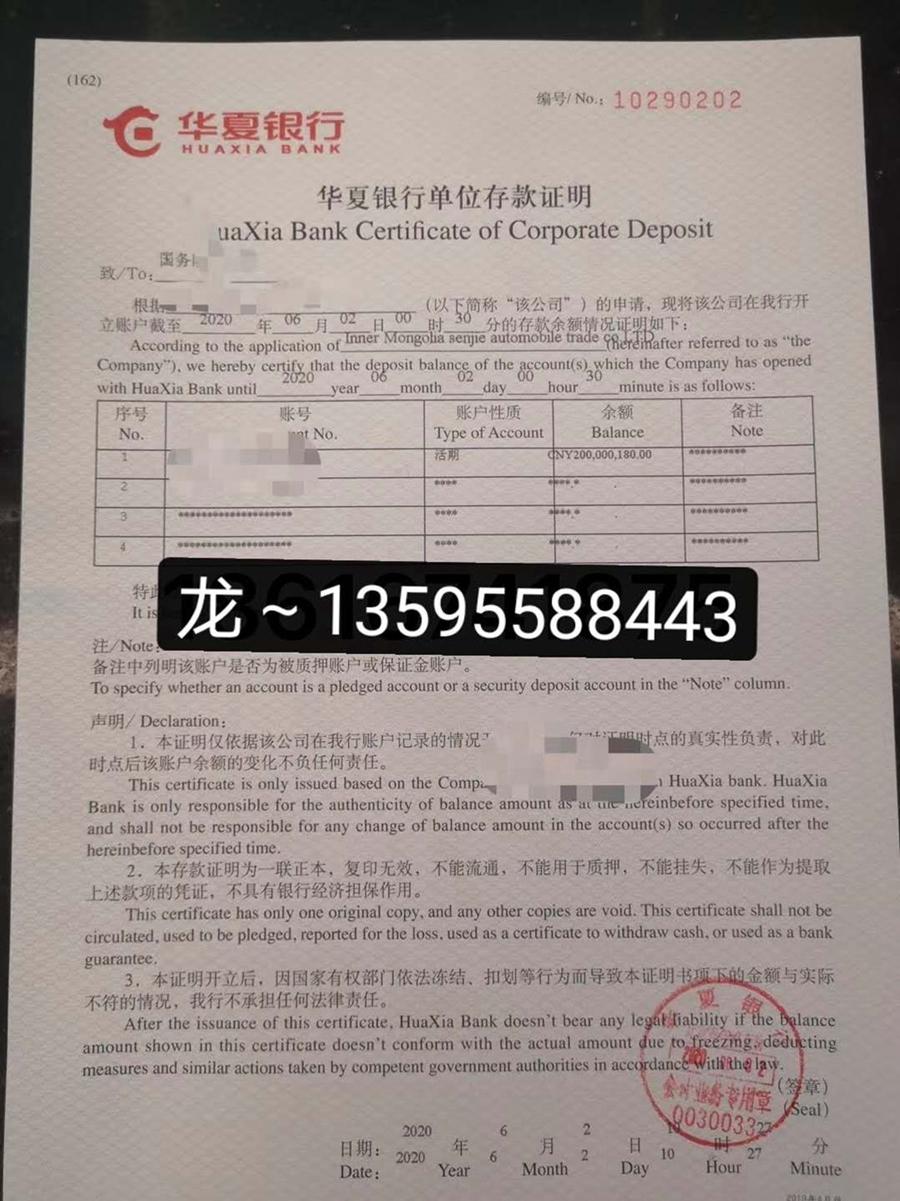 2亿华夏银行单位存款证明(对公账户过夜打资金证明)